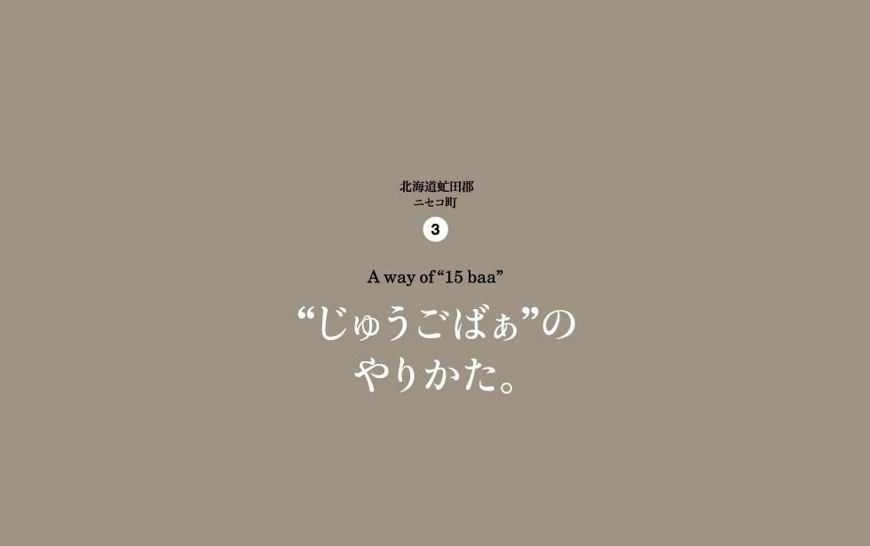 """3 A way of""""15 baa"""" """"じゅうごばぁ""""のやりかた。"""
