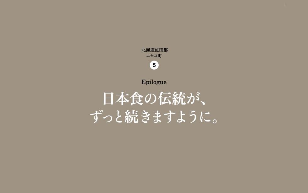 5 Epilogue 日本食の伝統が、ずっと続きますように。