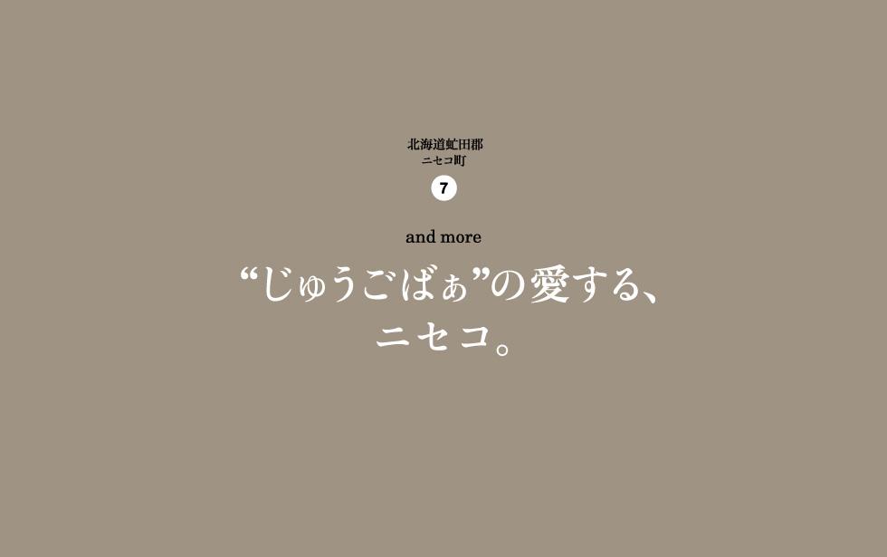 "7 and more ""じゅうごばぁ""の愛する、ニセコ。"