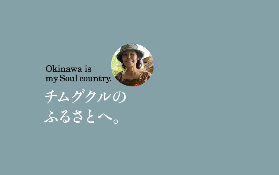 Okinawa is my Soul country. チムグクルのふるさとへ。