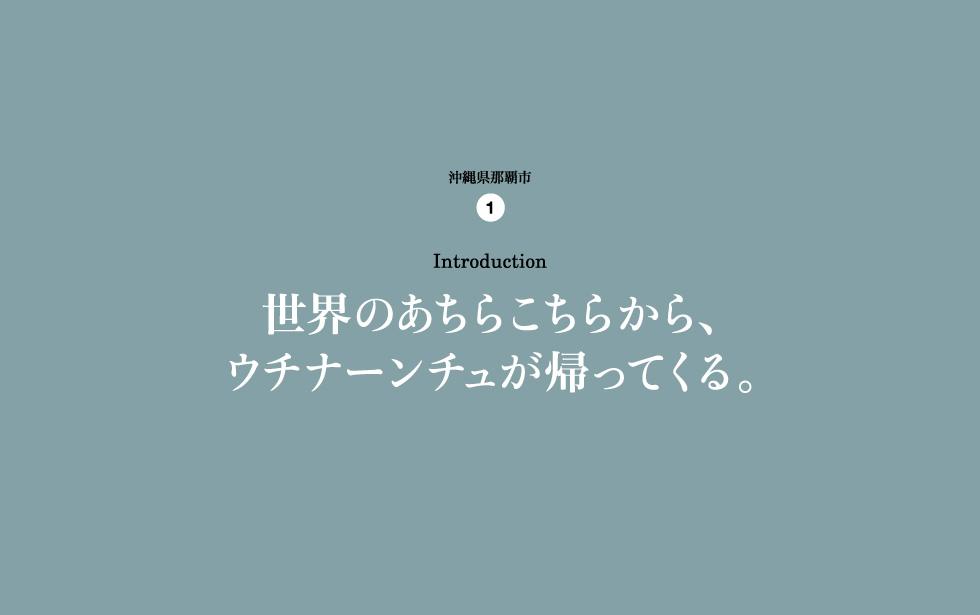 1 Introduction 世界中のあちらこちらから、ウチナーンチュが帰ってくる。