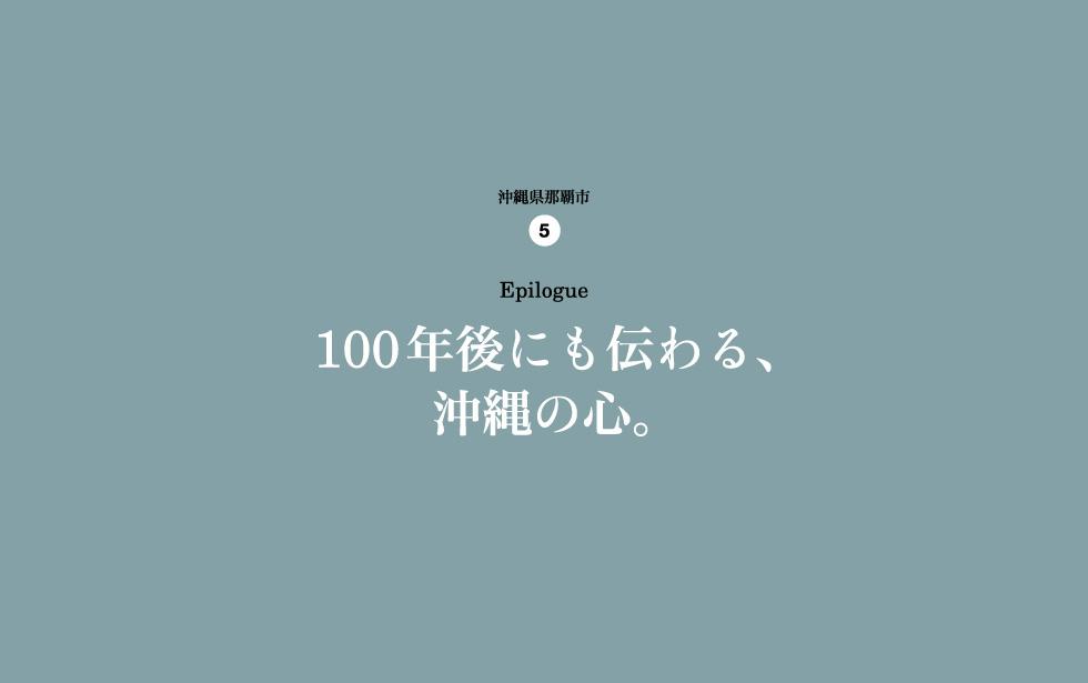 5 Epilogue 100年後にも伝わる、沖縄の心。