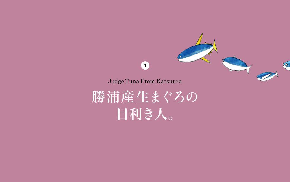 1 Judge Tuna From Katsuura 勝浦産生まぐろの目利き人。