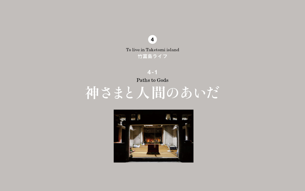 4 To live in Taketomi island 竹富島ライフ 4-1 Paths to Gods 神さまと人間のあいだ