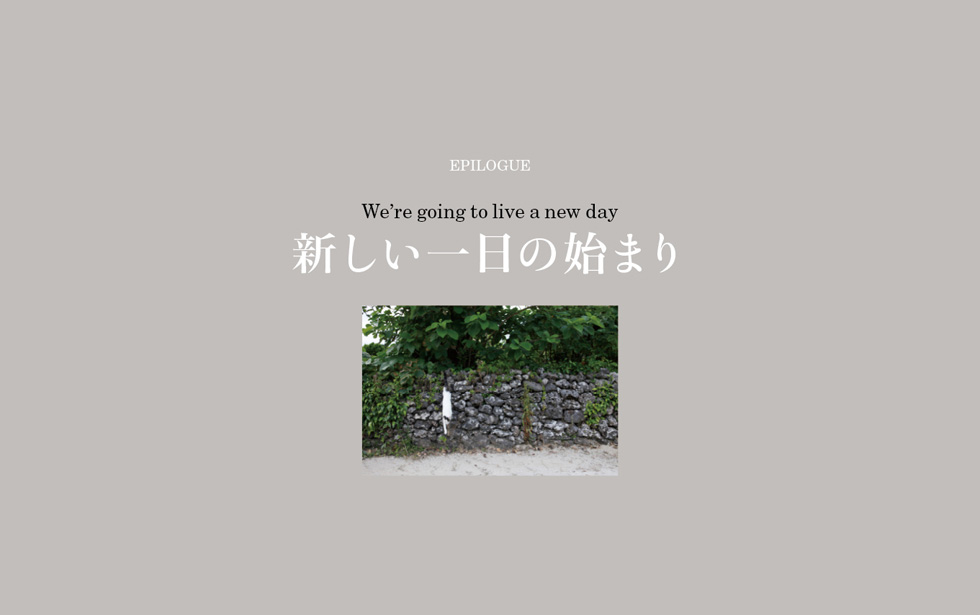 EPILOGUE We're going to live a new day 今日の始まり