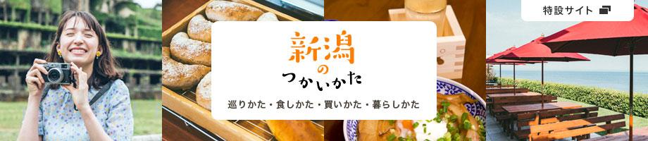 新潟県とコロカルがコラボ!『新潟のつかいかた』巡りかた・食しかた・買いかた・暮らしかた 今こそ知っておきたい新潟の使い方とは?