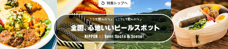 NIPPON 47 Beer Spots&Scene! 全国、心地いいビールスポット