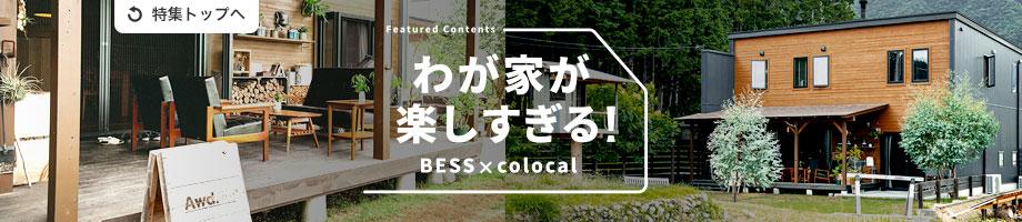 わが家が楽しすぎる! BESS × colocal