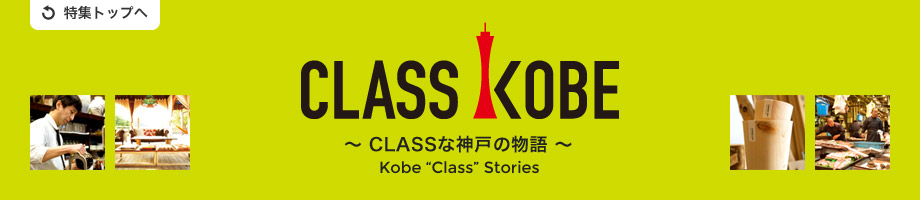 CLASS KOBE - CLASSな神戸の物語 -