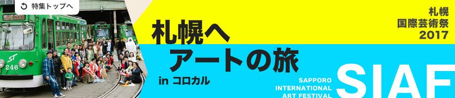 札幌国際芸術祭(SIAF)2017 札幌へアートの旅 in コロカル