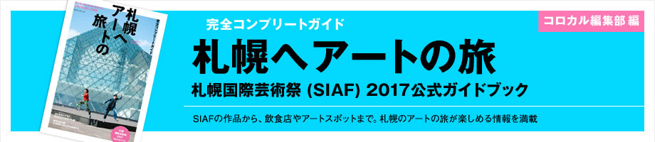 完全コンプリートガイド 札幌へアートの旅 札幌国際芸術祭2017公式ガイドブック 発売中