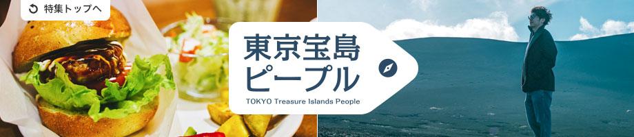 東京宝島ピープル
