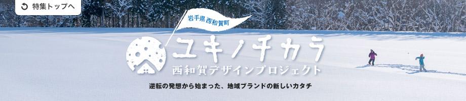 岩手県西和賀町・ユキノチカラプロジェクト