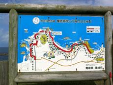 種差(たねさし)海岸の案内図