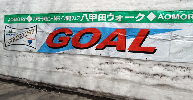 八甲田ウォークのゴールの横断幕