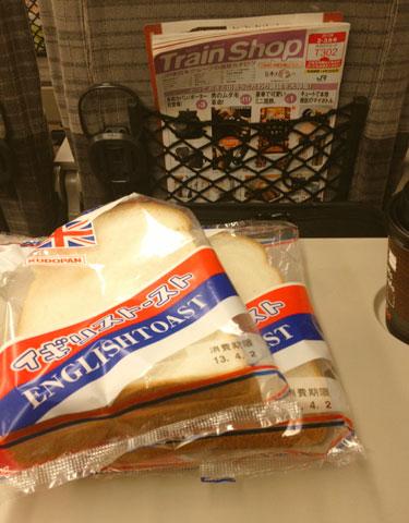 新幹線内でも「イギリストースト」を食す
