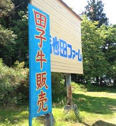 池田ファームの看板