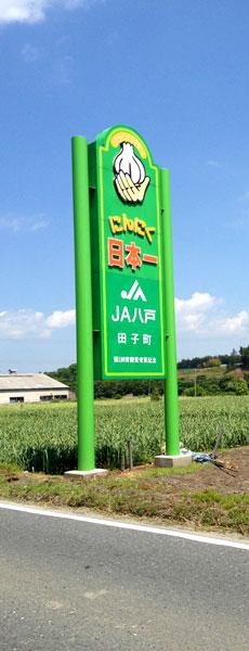 「にんにく日本一」と書かれた看板