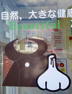 サンモールの青森銀行ATM。窓には田子牛とにんにくのイラスト