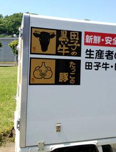 通りかかった配送トラックにも田子牛とにんにくのイラスト