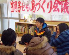 子ども笠岡諸島振興計画