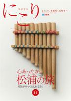 長崎におでかけ|おすすめ旅行情報|「colocal コロカル」ローカルを学ぶ・暮らす・旅する