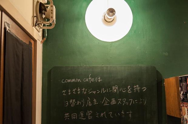 「common cafe」の入り口