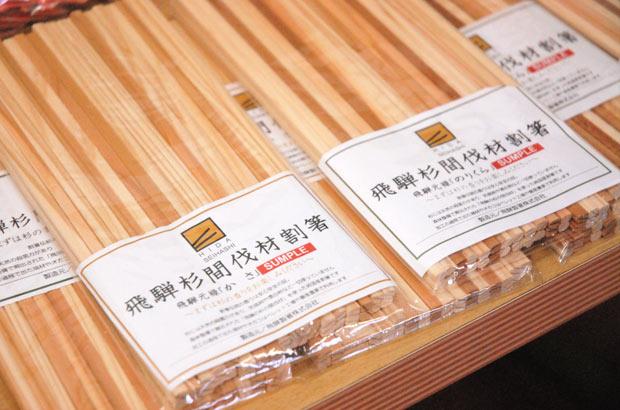 「飛騨杉間伐材割箸」
