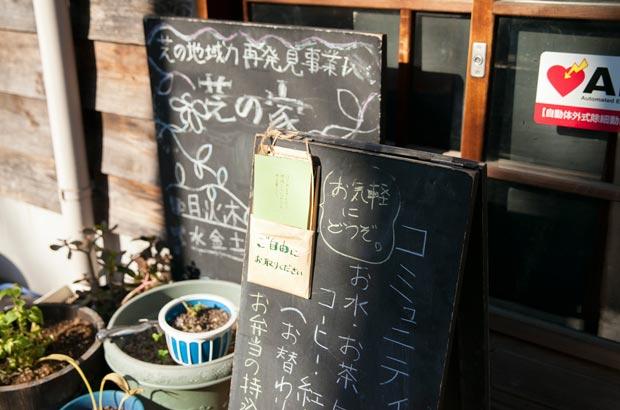 「芝の家」の案内看板