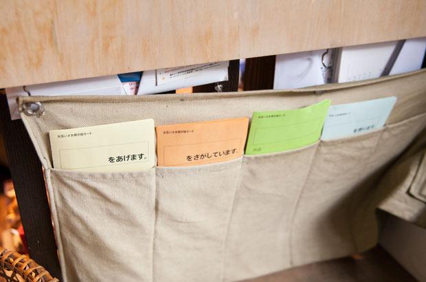 掲示板の下の書き込みカード