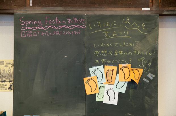 お知らせが書かれた黒板