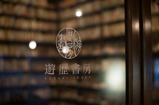 古本屋「遊歴書房」のロゴ