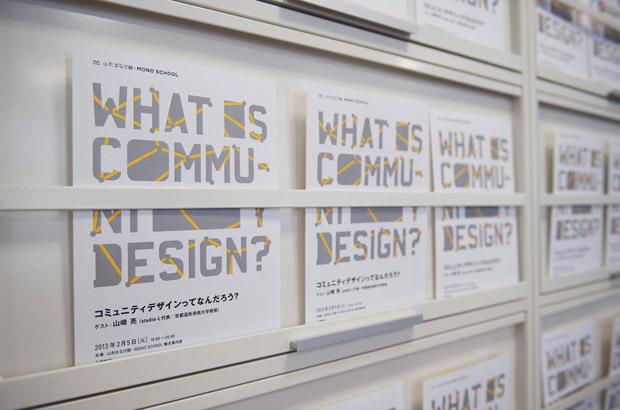 トークイベント「コミュニティデザインってなんだろう。」のチラシ