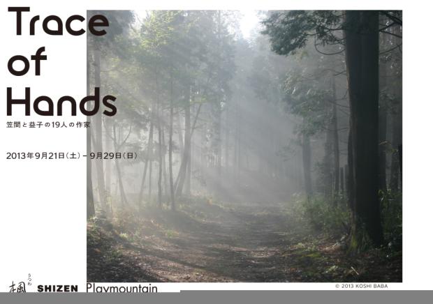 益子と笠間、19人の作家展。 クラフトマンシップに触れる 「Trace of Hand」