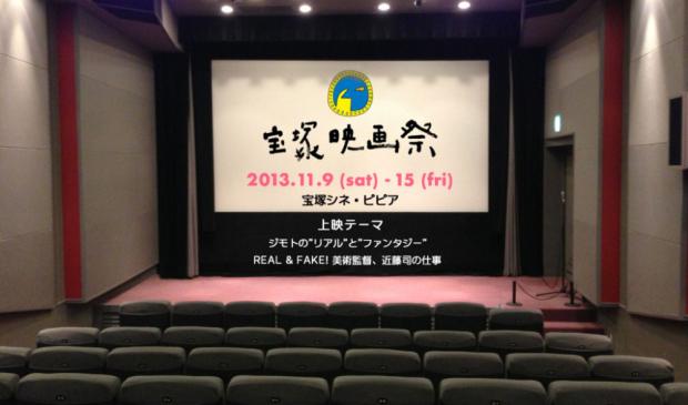 映画好きの宝塚市民の工夫がいっぱい詰まった「第14回宝塚映画祭」、11月開幕。|「colocal コロカル」ローカルを学ぶ・暮らす・旅する