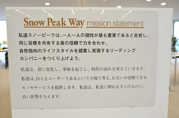 社内に掲示してある「Snow Peak Way」