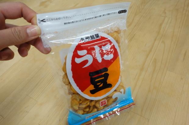 今日のグルメ: ビールのおともにぴったり! 長崎県島原市の香ばしい「うに豆」