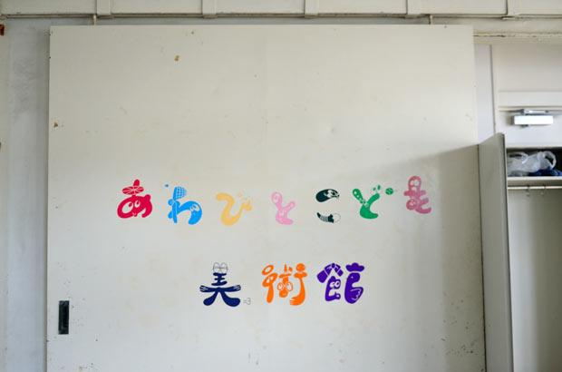 『あわびと子どもの美術館』のロゴ