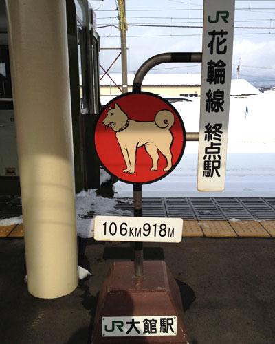 駅ホームの案内看板にも秋田犬
