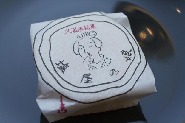 今日のおやつ: パリパリおせんべいで おまんじゅうをサンド! 久留米の銘菓「塩屋の娘」