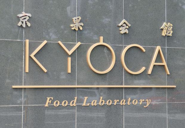複合型商業施設「KYOCA」