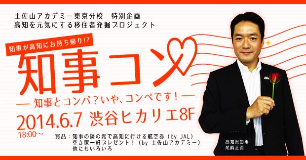 高知を元気にするアイデア大募集!「知事コン♡」~高知県知事とコンパ ...