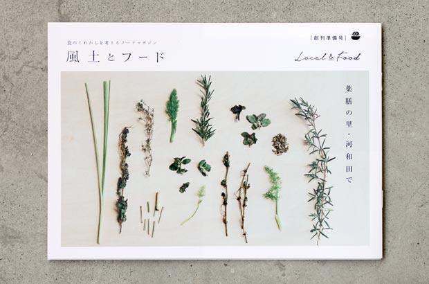 冊子「風土とフード」