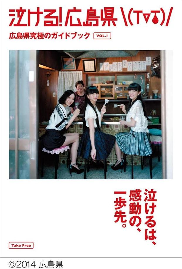 「泣ける!広島県」全国で話題沸騰!Perfumeが表紙を飾った広島・究極のガイドブック