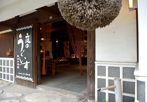 「山口酒造場」の入り口