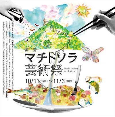 マチトソラ芸術祭のポスター