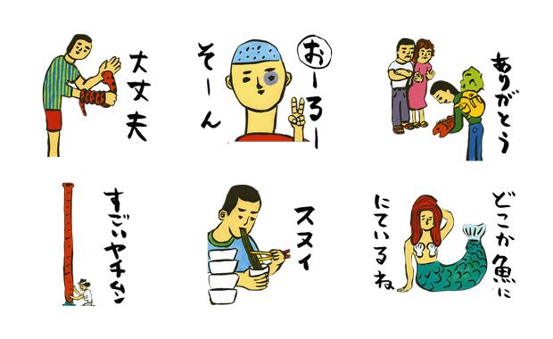 沖縄おもしろカルタlineスタンプがかわいいめんそーれな気持ちを