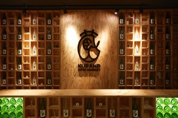 「KURAND SAKE MARKET」 全国から直接仕入れ。 少人数で手造りの日本酒 100種類が飲み放題!