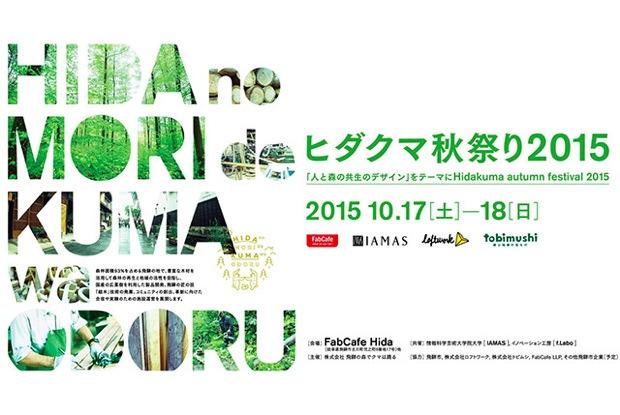 """飛騨古川 「ヒダクマ秋祭り2015」 """"新しい林業のかたち""""を創造する ユニークなプログラムが満載!"""