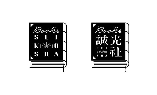 """「誠光社」 """"まちを変える小さな本屋"""" を手がけた堀部篤史さんが 京都の路地裏に本屋をオープン!"""